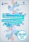 II Всероссийская олимпиада по маркетингу. Открыть в новом окне [92Kb]
