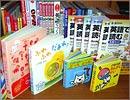 Литературный проект Японского фонда. Открыть в новом окне [78 Kb]