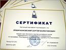 Сертификаты по программе 'Разговорный английский язык'. Открыть в новом окне [52 Kb]