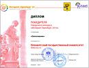 Диплом конкурса 'Интернет-Оренбург 2010'. Открыть в новом окне [77 Kb]