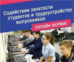 Содействие занятости студентов и трудоустройству выпускников: онлайн-формат