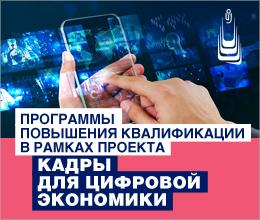 Кадры для цифровой экономики»