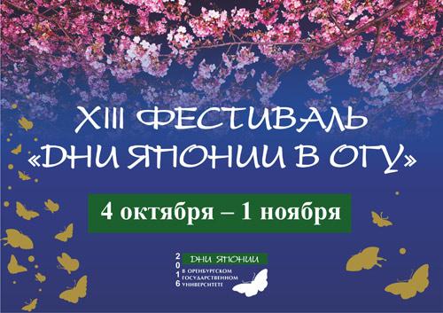 XIII фестиваль 'Дни Японии в ОГУ'