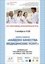 Бизнес-семинар «Кайдзен качества медицинских услуг»