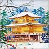 Киото. Золотой павильон в снегу. Открыть в новом окне [62Kb]