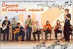 Студия гитарной песни