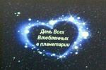 День всех влюбленных в планетарии