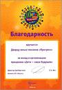 Благодарность Оренбургского филиала АО «Уфанет»
