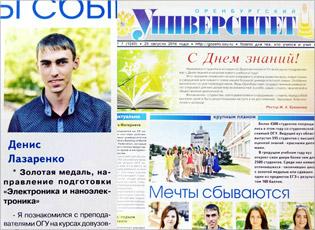 Отзыв Д. Лазаренко, золотого медалиста, студента ОГУ о выездных курсах