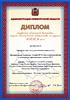 Диплом выставки 'НТТМ-2005'. Открыть в новом окне [74Kb]
