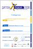 Диплом конкурса 'Золотой сайт - 2008'. Открыть в новом окне [58Kb]