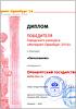 Диплом конкурса 'Интернет-Оренбург 2010'. Открыть в новом окне [77Kb]