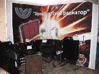 Оренбургский радиатор