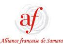 Альянс Франсез в Самаре