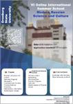 VI Международная летняя школа ОГУ «Современная российская наука и культура»