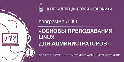 Основы преподавания Linux для администраторов