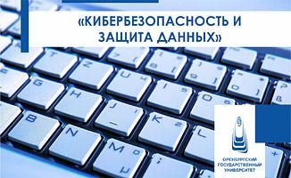 Кибербезопасность и защита данных
