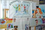 Конкурс, посвященный Всемирному дню здоровья. Открыть в новом окне [92 Kb]
