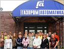 Экскурсия студентов АКИ в ООО 'Фирма 'Газпромавтоматика'. Открыть в новом окне [86 Kb]