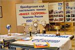 Победа в чемпионате России по настольному теннису. Открыть в новом окне [100 Kb]