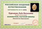 Награды А.В. Кирьяковой. Открыть в новом окне [97 Kb]
