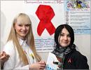Всемирный день борьбы со СПИДом. Открыть в новом окне [66 Kb]