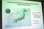 Семинар 'Япония: экономико-географический портрет'. Открыть в новом окне [75 Kb]