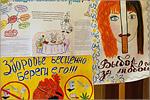 Студенческие работы в номинации 'Плакаты'. Открыть в новом окне [138 Kb]