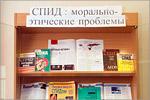 Книжная выставка о СПИДе. Открыть в новом окне [92 Kb]