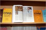 Книжная выставка о СПИДе. Открыть в новом окне [87 Kb]