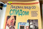 Книжная выставка о СПИДе. Открыть в новом окне [82 Kb]