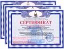 Сертификаты слушателей курсов. Открыть в новом окне [81 Kb]