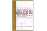 Приветственное слово от губернатора Оренбургской области Алексея Чернышева. Открыть в новом окне [95 Kb]