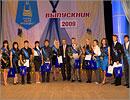Выпускной бал отличников ОГУ – 2009. Открыть в новом окне [81 Kb]