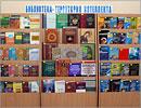 Выставка 'Библиотека – территория интеллекта'. Открыть в новом окне [76 Kb]