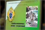 Встреча студентов ОГУ с сотрудниками Пограничного управления. Открыть в новом окне [77Kb]