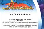 АКИ на IV специализированной выставке 'Промэнергостроймаш-2009'. Открыть в новом окне [71 Kb]