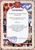 Сертификат на приобретение спортивного инвентаря. Открыть в новом окне [74 Kb]