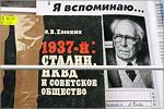 Выставка 'День памяти жертв политических репрессий'. Открыть в новом окне [79 Kb]