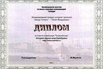Диплом 'Татмедиа'. Открыть в новом окне [82 Kb]