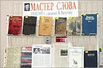 Выставка 'Мастер слова' в ОГУ. Открыть в новом окне [79Kb]