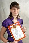 Ирина Мартынова, 3-й курс ФЭУ ОГУ. Открыть в новом окне [77Kb]