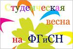 Студенческая весна на ФГСН. Открыть в новом окне [51 Kb]