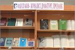 Книжная выставка 'М.Булгаков— журналист, драматург, прозаик'. Открыть в новом окне [79 Kb]