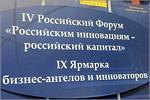 IVРоссийский форум 'Российским инновациям— российский капитал'. Открыть в новом окне [78 Kb]