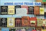 Выставка 'Великий, могучий русский язык'. Открыть в новом окне [79 Kb]