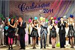 Cтуденческий праздник 'Созвездие-2011'. Открыть в новом окне [77 Kb]