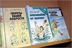 Книжная выставка 'Жизнь без лекарств'. Открыть в новом окне [77 Kb]