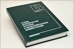 Учебное пособие преподавателей АКИ ОГУ. Открыть в новом окне [41 Kb]