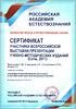 Сертификат. Открыть в новом окне [67 Kb]